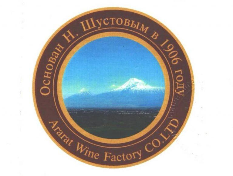 Ararat Wine Factory Co. LLC