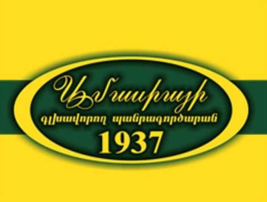 Amasia Head Cheese Factory LLC