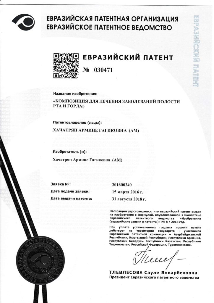LaryStome has received Eurasian patent
